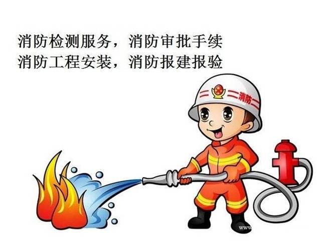 装修消防审批流程(图文)